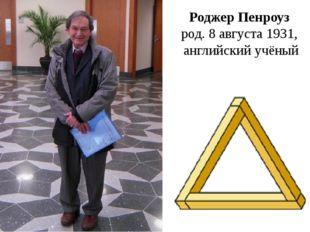 Роджер Пенроуз род. 8 августа 1931, английский учёный