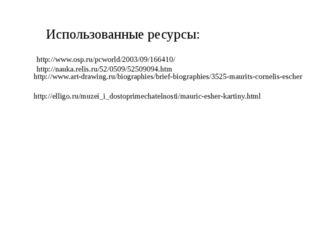 Использованные ресурсы: http://www.osp.ru/pcworld/2003/09/166410/ http://nauk