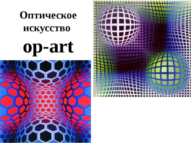 Оптическое искусство op-art