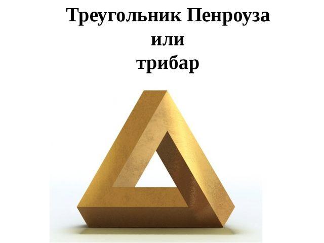 Треугольник Пенроуза или трибар