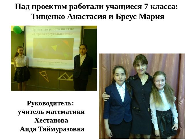 Над проектом работали учащиеся 7 класса: Тищенко Анастасия и Бреус Мария Руко...