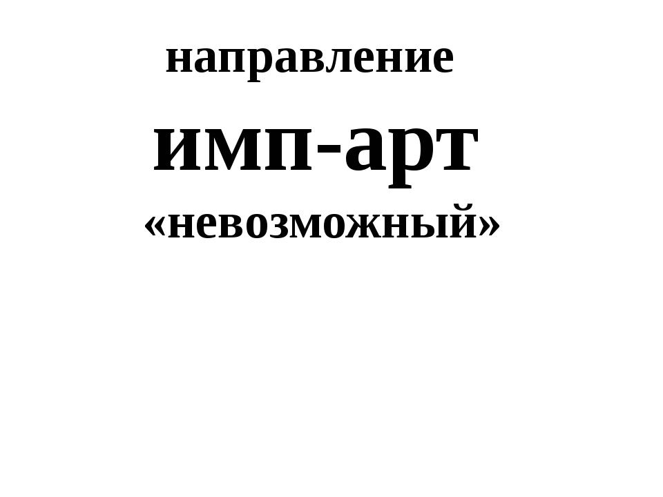 направление имп-арт «невозможный»