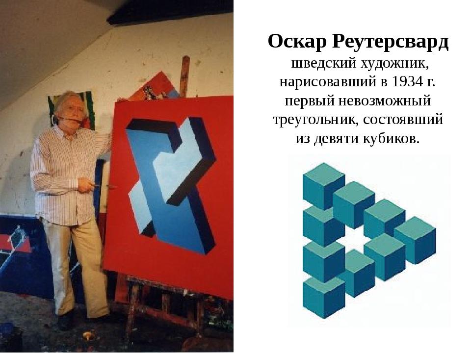 Оскар Реутерсвард шведский художник, нарисовавший в 1934 г. первый невозможн...