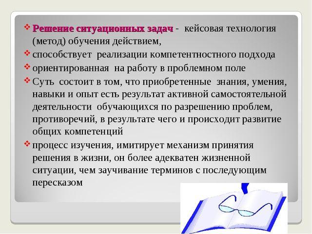 Решение ситуационных задач - кейсовая технология (метод) обучения действием,...