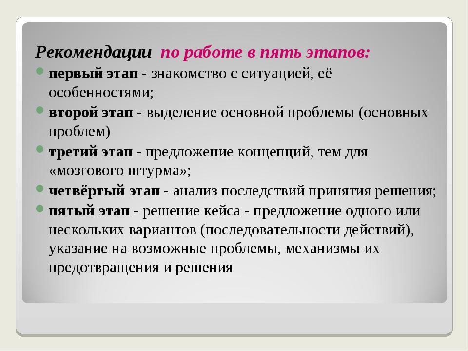 Рекомендации по работе в пять этапов: первый этап - знакомство с ситуацией,...