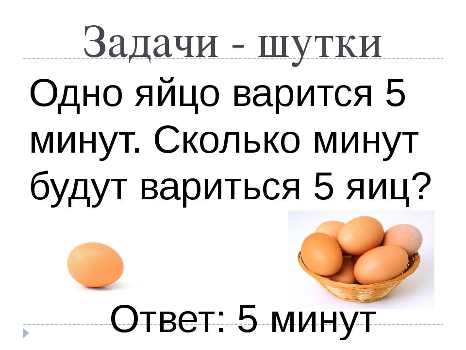Анекдот Про Яйца