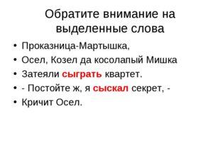 Обратите внимание на выделенные слова Проказница-Мартышка, Осел, Козел да кос