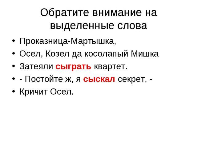 Обратите внимание на выделенные слова Проказница-Мартышка, Осел, Козел да кос...