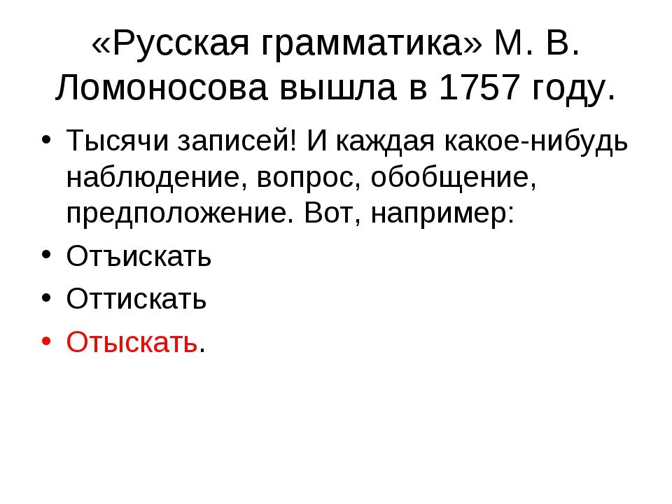 «Русская грамматика» М. В. Ломоносова вышла в 1757 году. Тысячи записей! И ка...