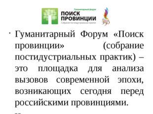 Гуманитарный Форум «Поиск провинции» (собрание постидустриальных практик) –
