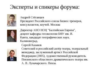 Эксперты и спикеры форума: Андрей Стёганцев Президент Российского союза бизне