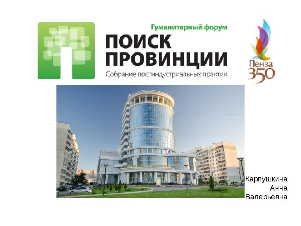 Карпушкина Анна Валерьевна