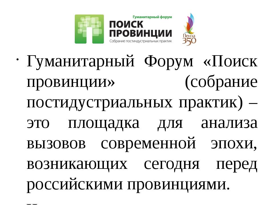 Гуманитарный Форум «Поиск провинции» (собрание постидустриальных практик) –...