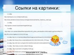 Ссылки на картинки: 1 слайд: http://alenkijvp4.ucoz.ru/Statji/medik5.png http