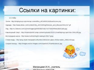 Ссылки на картинки: 12 слайд: Зонтик - http://simplegroup.ru/promo/wp-content