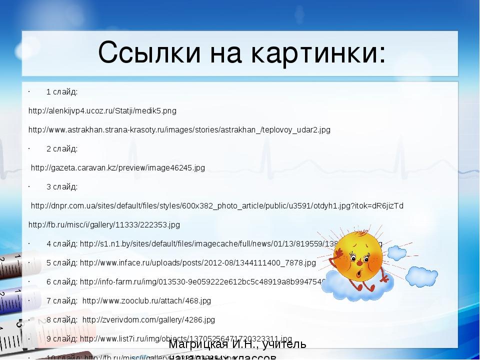 Ссылки на картинки: 1 слайд: http://alenkijvp4.ucoz.ru/Statji/medik5.png http...