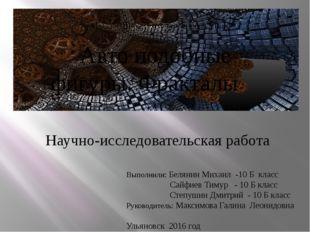 Выполнили: Белянин Михаил -10 Б класс Сайфиев Тимур - 10 Б класс Степушин Дм