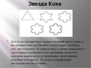 Звезда Коха Для ее построения берут равносторонний треугольник и последовател
