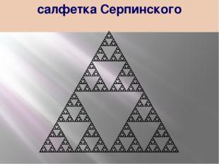 салфетка Серпинского