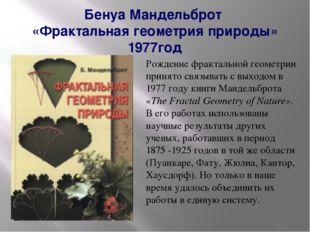 Бенуа Мандельброт «Фрактальная геометрия природы» 1977год Рождение фрактально