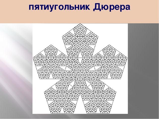 пятиугольник Дюрера