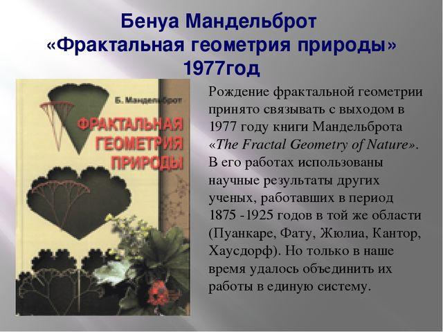 Бенуа Мандельброт «Фрактальная геометрия природы» 1977год Рождение фрактально...