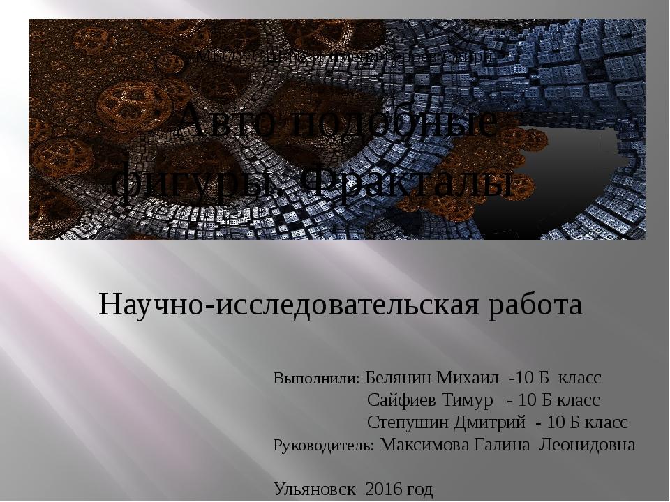 Выполнили: Белянин Михаил -10 Б класс Сайфиев Тимур - 10 Б класс Степушин Дм...
