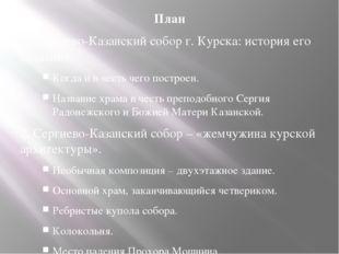 План 1. Сергиево-Казанский собор г. Курска: история его создания. Когда и в ч