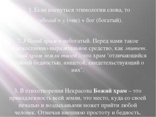 1. Если коснуться этимологии слова, то убогий = у (=не) + бог (богатый). 2.