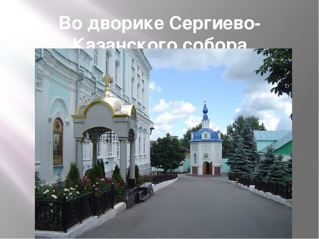 Во дворике Сергиево-Казанского собора