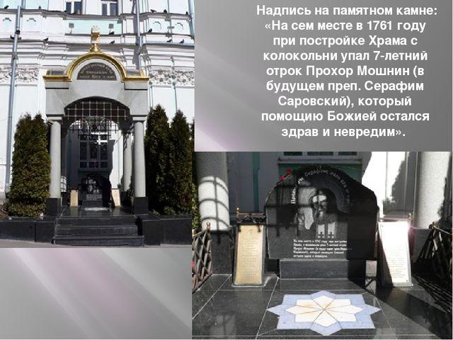 Надпись на памятном камне: «На сем месте в 1761 году при постройке Храма с к...