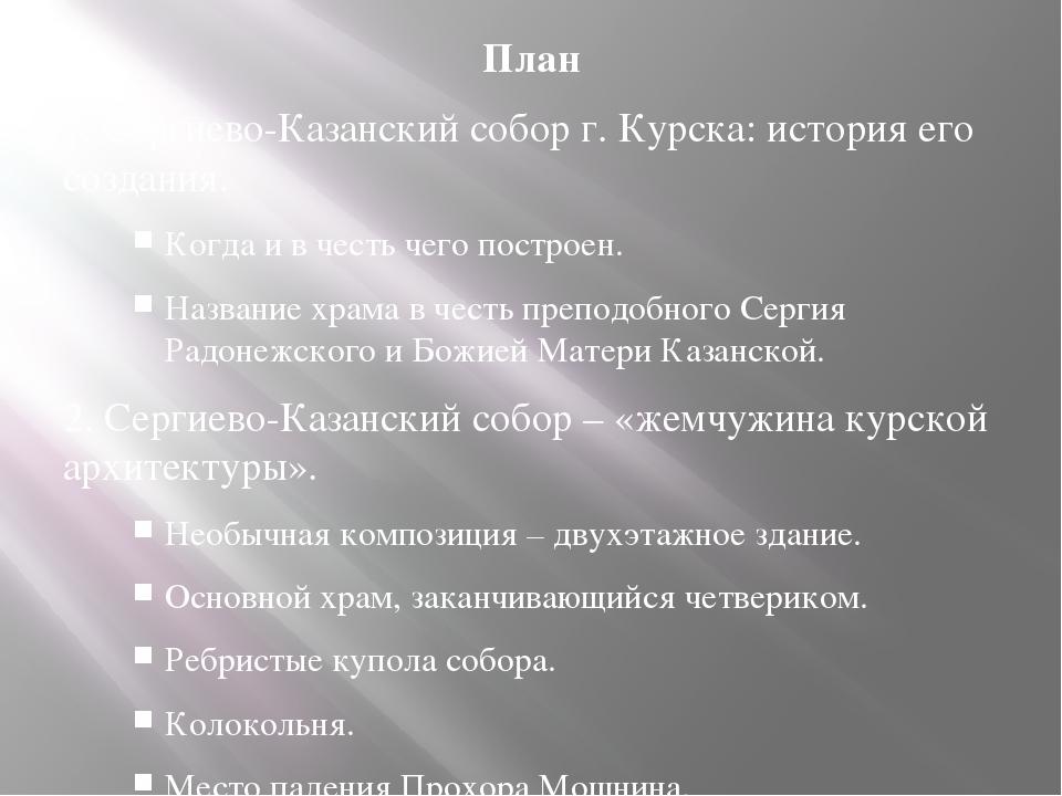 План 1. Сергиево-Казанский собор г. Курска: история его создания. Когда и в ч...