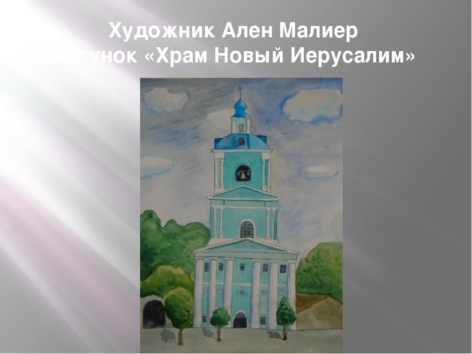 Художник Ален Малиер Рисунок «Храм Новый Иерусалим»