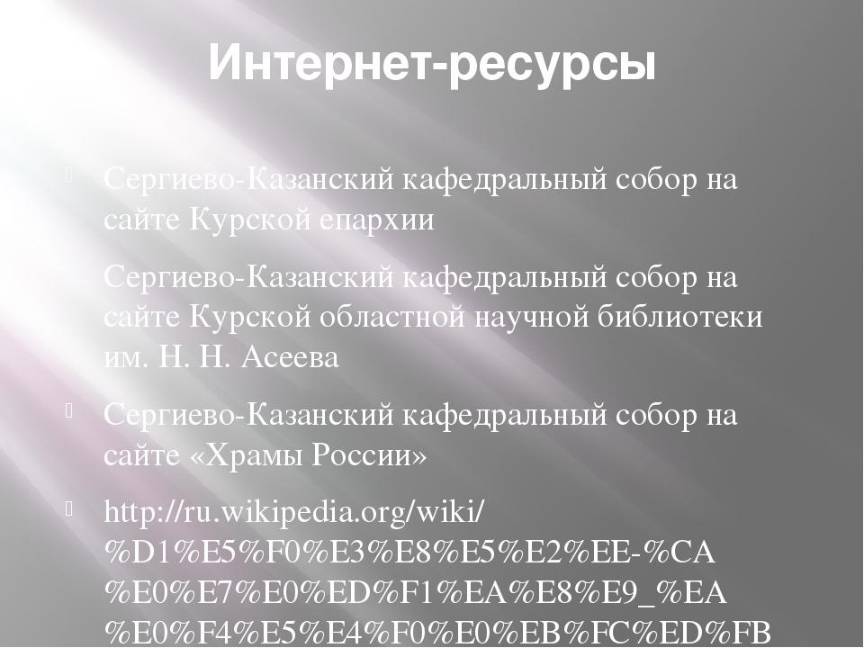 Интернет-ресурсы Сергиево-Казанский кафедральный собор на сайте Курской епарх...