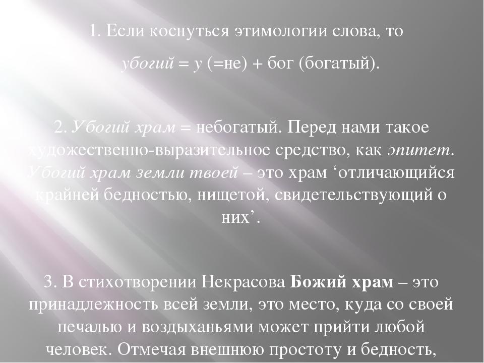 1. Если коснуться этимологии слова, то убогий = у (=не) + бог (богатый). 2....