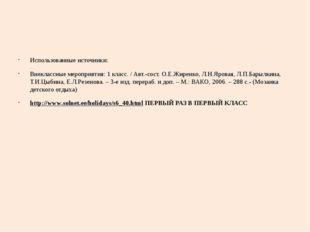 Использованные источники: Внеклассные мероприятия: 1 класс. / Авт.-сост. О.Е