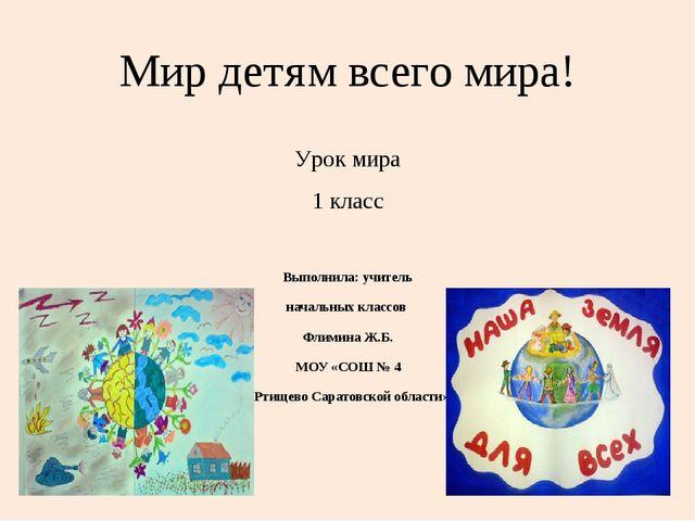 Мир детям всего мира! Урок мира 1 класс Выполнила: учитель начальных классов...