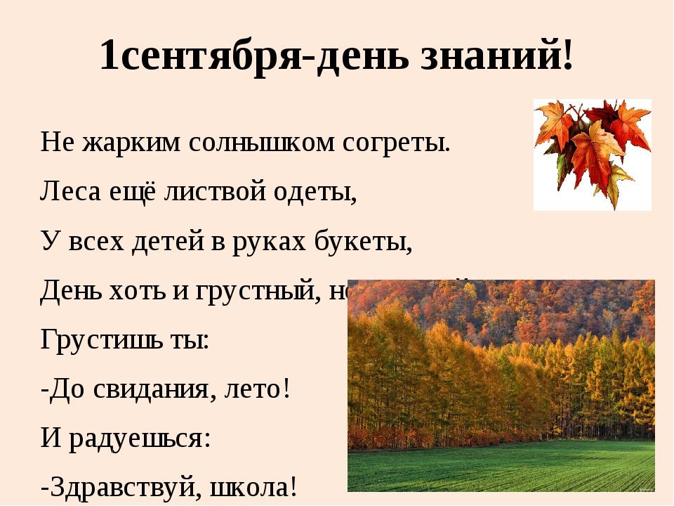 1сентября-день знаний! Не жарким солнышком согреты. Леса ещё листвой одеты, У...