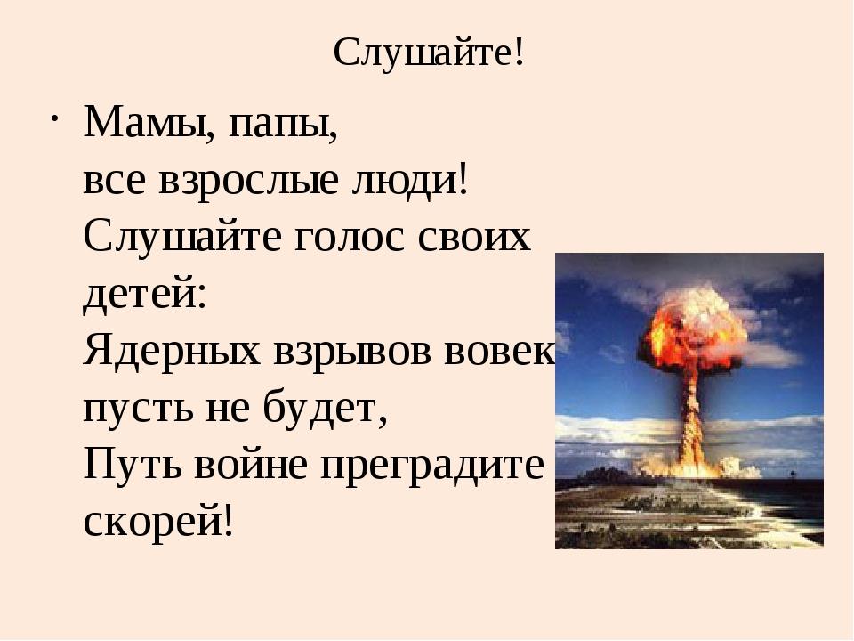 Слушайте! Мамы, папы, все взрослые люди! Слушайте голос своих детей: Ядерн...