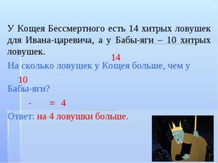 У Кощея Бессмертного есть 14 хитрых ловушек для Ивана-царевича, а у Бабы-яги