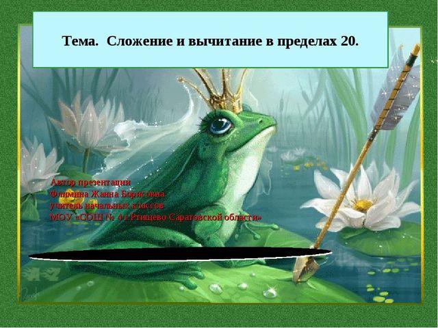 Автор презентации Флимина Жанна Борисовна учитель начальных классов МОУ «СОШ...