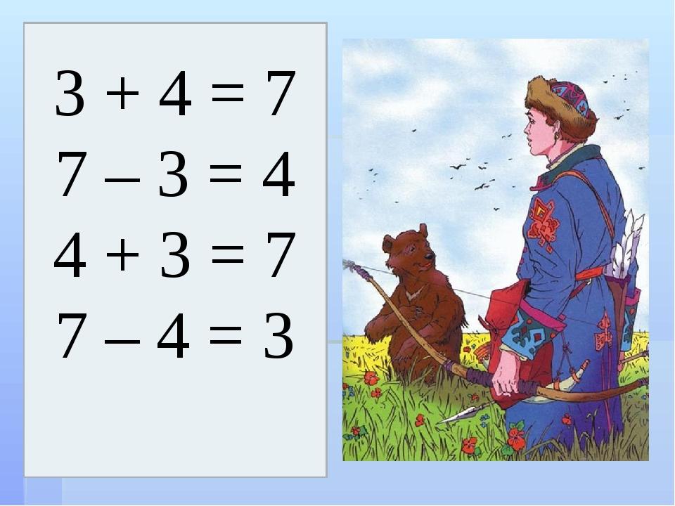 3 + 4 = 7 7 – 3 = 4 4 + 3 = 7 7 – 4 = 3