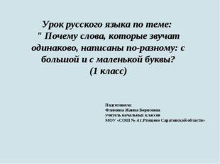 """Урок русского языка по теме: """" Почему слова, которые звучат одинаково, написа"""