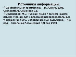 Источники информации: Занимательная грамматика. – М., Омега, 1995. Составител