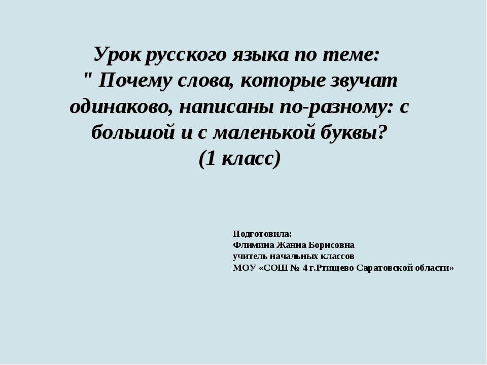 """Урок русского языка по теме: """" Почему слова, которые звучат одинаково, написа..."""