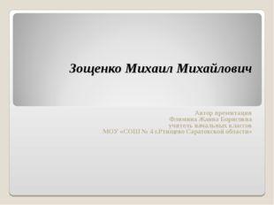 Зощенко Михаил Михайлович Автор презентации Флимина Жанна Борисовна учитель н