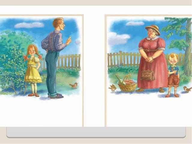 Картинка взрослых и детей