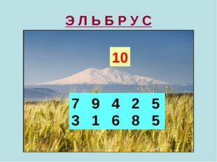 Э Л Ь Б Р У С 7 9 4 2 5 10 3 1 6 8 5