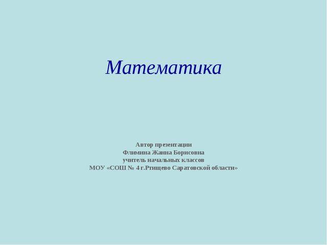 Математика Автор презентации Флимина Жанна Борисовна учитель начальных классо...