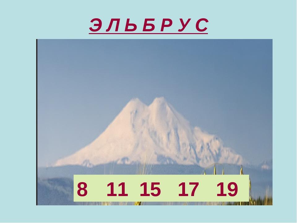 Э Л Ь Б Р У С 11 15 17 19 8